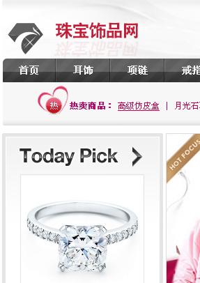 珠宝饰品商城网站模板